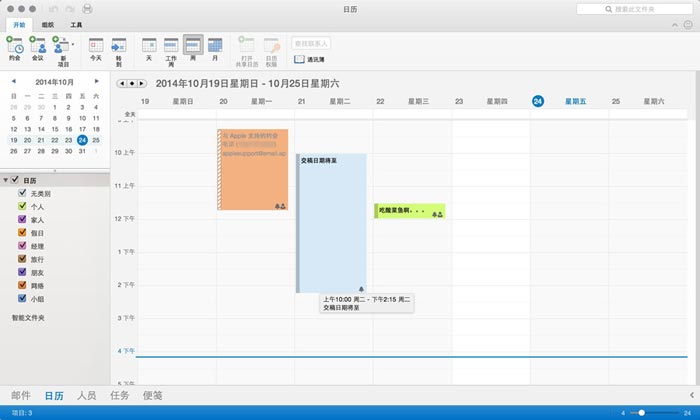 office-2014-outlook-kalender