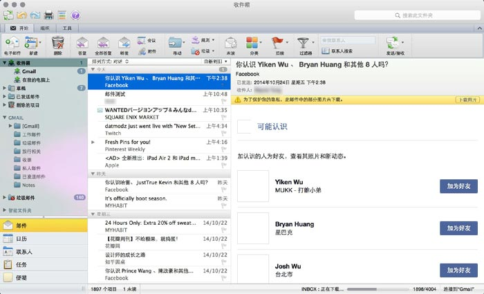 office-2014-outlook-mail
